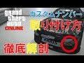 【GTA5】カスタムナンバー取り付け方【保存版】詳しく解説 エロ注意