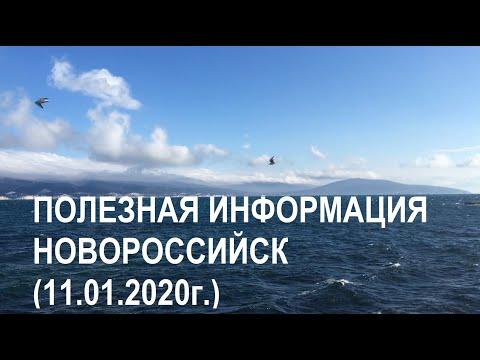 Три вещи, которые нужно знать перед переездом в город Новороссийск Краснодарского края (11.01.2020г)