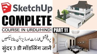 How to Make 3D Building Map in Sketchup | Beginner Guide Pt 11 | Urdu/Hindi Tutorial