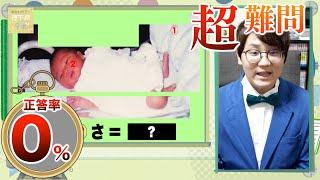 【解けません】脳トレ感覚で挑んで後悔!!理不尽閃きクイズ!!!