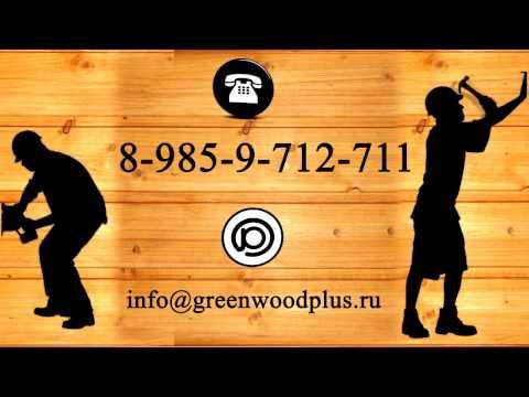 Купить вагонку, блок-хаус, половую доску, имитацию бруса в Москве.