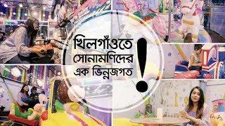 Dhaka At Large | Scoops | Kid's Play Zone | Ice Cream Parlouor | Khilgaon