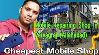 Best mobile repair shop in Paryagraj Allahabad📱📱📲