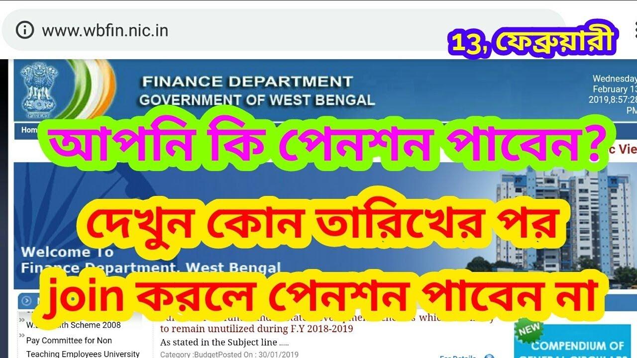 West bengal Pension Scheme, এক ঝলকে পেনশন আপডেট, west bengal pension  calculator