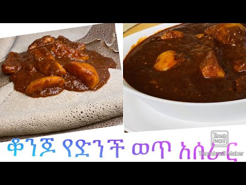 የድንች ወጥ አሰራር በተለየ መንገድ -Bahlie tube -Ethiopian food Recipe