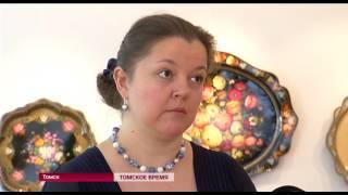 Томск превратился в центр народных промыслов со всей России(, 2016-05-19T00:23:34.000Z)