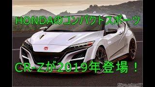 [CR‐Z]HONDAのコンパクトスポーツCR-Zが2019年登場! thumbnail
