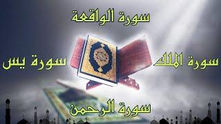 سورة يس/سورة الرحمن/سورة الواقعة/سورة الملك للرزق والشفاء