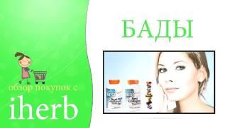 Как правильно нужно принимать БАДЫ с сайта IHERB Измельчители таблеток и таблетницы