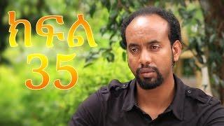 Meleket - Episode 35 (Ethiopian Drama)