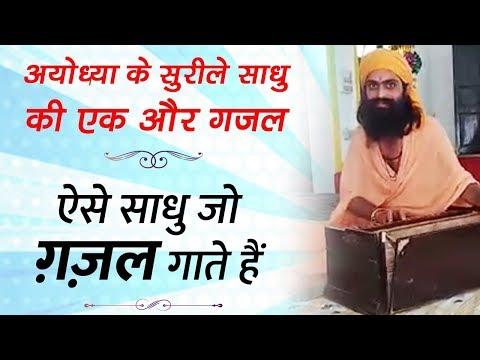 Begam Akhtar Ghazal Mere Hamnafas Mere Hamnawan By Ayodhya Sadhu Manas Das