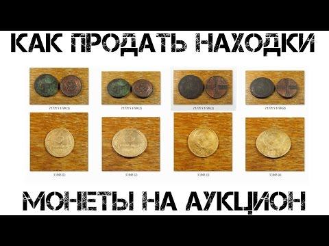 Интернет-аукцион монет, нумизматики и прочих предметов