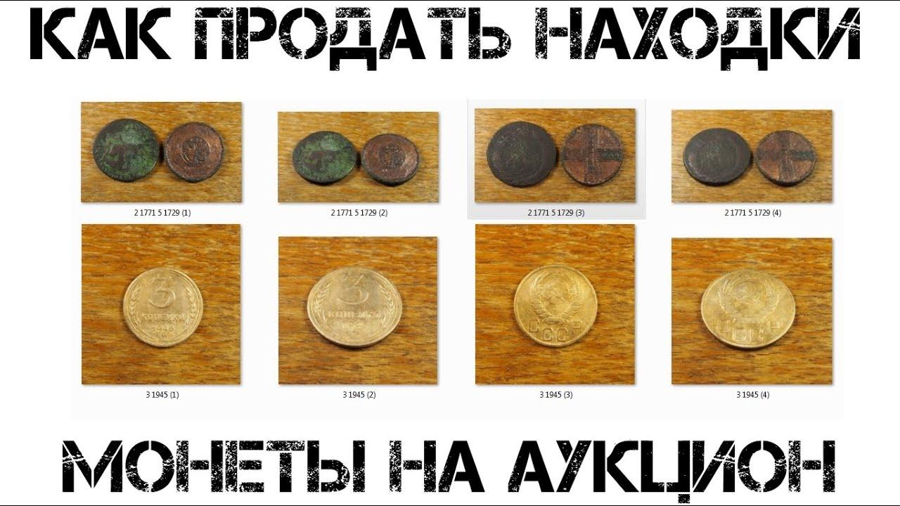 Сайт аукционов монет сколько стоит набор