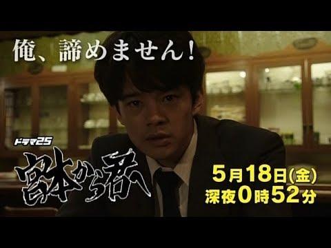 【ドラマ25】宮本から君へ #7