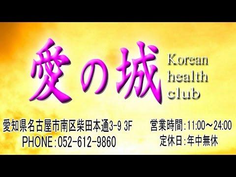 【南区柴田】韓国ヘルス&エステ|愛の城|ムービー