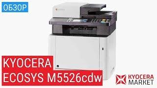 Обзор цветной МФУ Кyocera ECOSYS M 5526 cdw | Купить принтер, сканер, копир Киосера М 5526