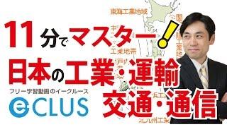 中学社会地理、日本の工業・運輸・交通・通信を学習します。 動画の続き...