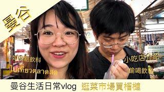 曼谷日常| 菜市場買榴槤篇| 如何買飲料+好吃的餐廳介紹| BTS ...
