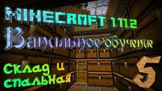 Minecraft 1.11.2 Склад и спальная Эпизод 5