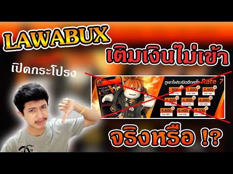 LAWABUX เติมเงินไม่เข้า จริงหรือไม่!? ผมมีคำตอบ!!!