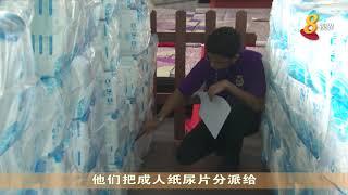 社区理事会送1万2000成年纸尿片给年长者
