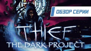 "Обзор серии ""Thief"". Часть 1 ""The Dark Project"""