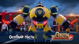 Роботы-пожарные - Серия 12 - Особый  гость  - Премьера сериала - Новый мультфильм про роботов