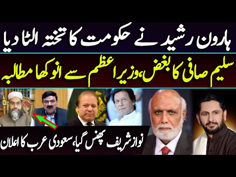 Haroon Rasheed claimed Imran Khan's Government is Over | Saleem Safi VS Imran Khan | Mughees Ali