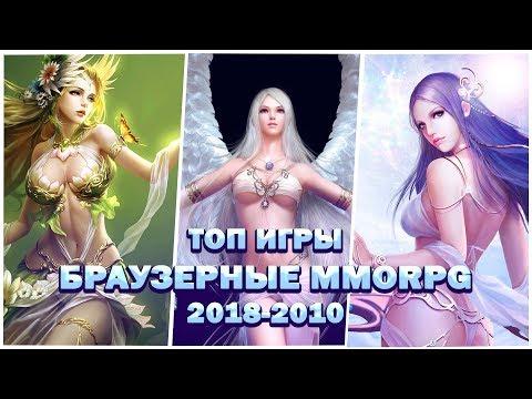 Топ 10 Браузерных MMORPG игр | Browser онлайн игры