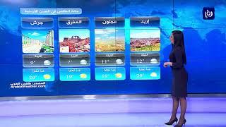 النشرة الجوية الأردنية من رؤيا 1-3-2018
