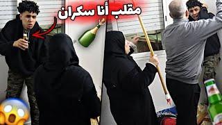 مقلب أنا سكران في واليديّا 😱عيطوعلى البوليس و كليت قتلة ديال لعصا😭!