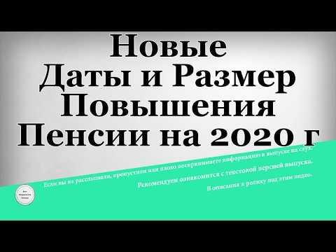 Новые Даты и Размер Повышения Пенсии на 2020 год