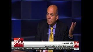 المواجهة | مستشار وزير السياحة سامح سعد يوضح أزمة السياحة في مصر