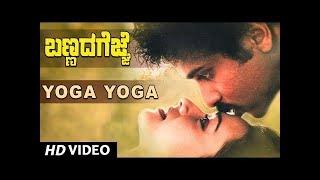 Kannada Old Songs | Yoga Yoga | Bannada Gejje Kannada Movie Songs