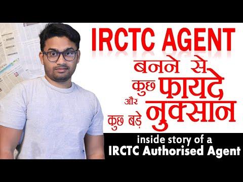 All About IRCTC Authorised Agent|| IRCTC की एजेंट बनने से पहले पूरी जानकारी