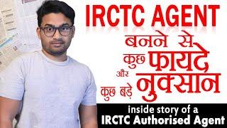 All About IRCTC Authorised Agent   IRCTC की एजेंट बनने से पहले पूरी जानकारी