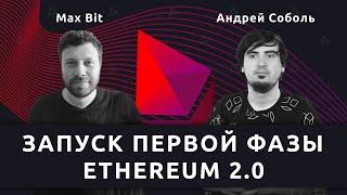 Запуск первой фазы Ethereum 2.0, Тестовая сеть — Андрей Соболь