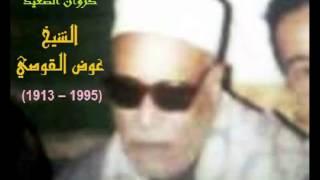 كروان الصعيد الشيخ الكبير عوض القوصي رحمه الله و مقطع رهيب من سورة الواقعة