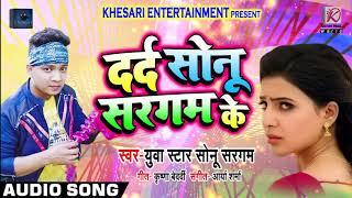 दर्द सोनू सरगम के Dard Sonu Sargam Ke Yuva Star Sonu Sargam Bhojpuri Sad Songs 2019
