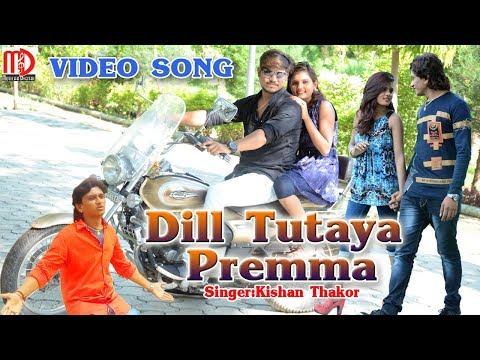 Dill Tutaya Premma (VIDEO SONG HD)- Kishan Thakor New Song 2017 - New Sad Songs - Musicaa Digital