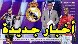 آخر الأخبار التي نشرتها الصحف العالمية عن ريال مدريد و بول بوغبا و المهدي بنعطية