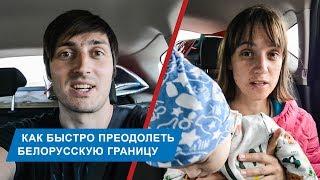 Как быстро преодолеть белорусскую границу
