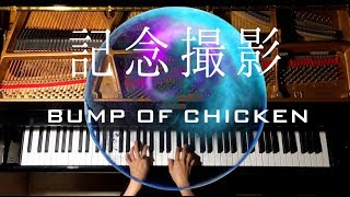 記念撮影-BUMP OF CHICKEN/日清カップヌードルCM「#HUNGRY DAYS」魔女の宅急便/ピアノ/CANACANA