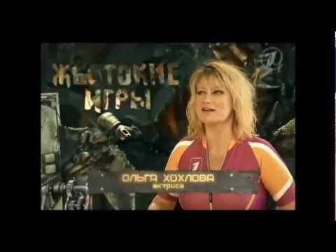 Ольга Хохлова в Жестоких играх 2012из YouTube · Длительность: 1 мин50 с