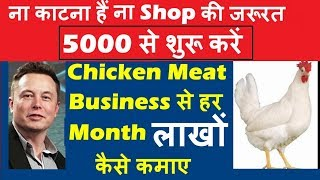 Chicken New Business Ideas 2018   Small Business Ideas, Low Investment Business   EarningBaba