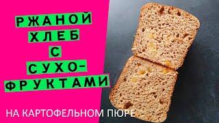 Ржаной хлеб на картофельном пюре С сухофруктами на ржаной закваске ОЧЕНЬ УДОБНЫЙ ГРАФИК ВЫПЕЧКИ