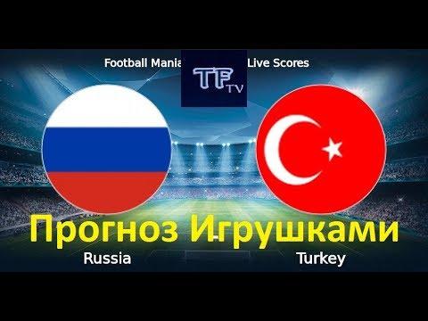 Россия турция прогноз букмекеров