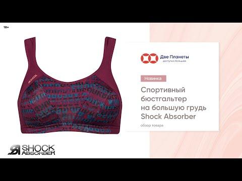 Спортивный бюстгальтер Shock Absorber, большие размеры чашки – купить в Москве и СПб
