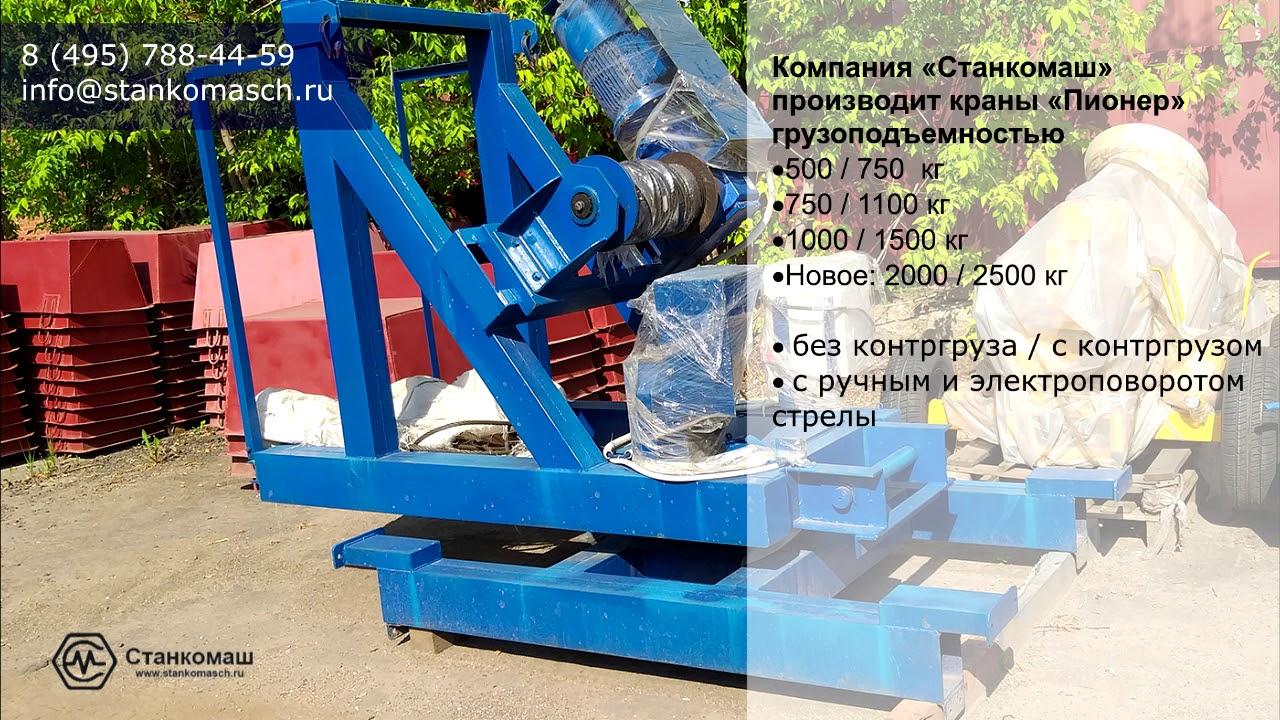 Бетон пионер фрезер по бетону в аренду москва
