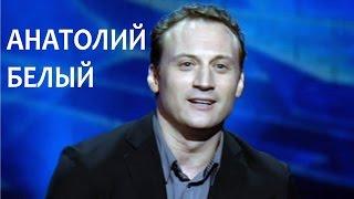 Линия жизни. Анатолий Белый. Канал Культура